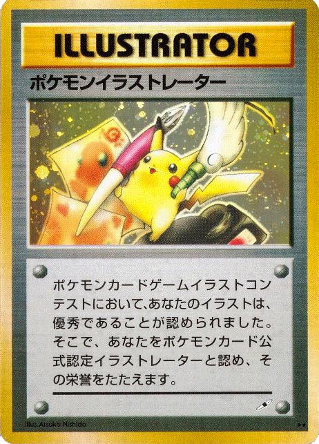 Pikachu Illustrator 1998